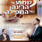 Musical Selichos at BJX with famous singer Eli Levine